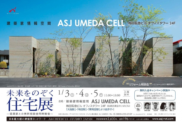 UMCELL_CELL豊中